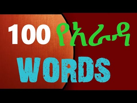 100 Ye Arada Words የአራዳ ቋንቋዎች New thumbnail