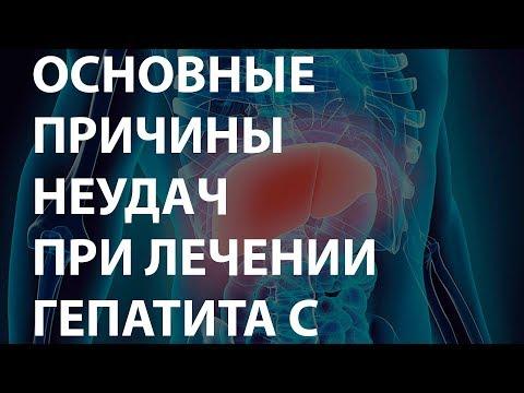 Основные причины неудач при лечении гепатита С