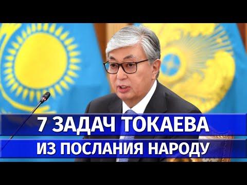 Послание Касым-Жомарта Токаева народу: Что пообещал новый Президент