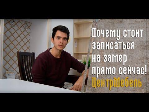 Корпусная мебель в Ставрополе | Центр Мебель