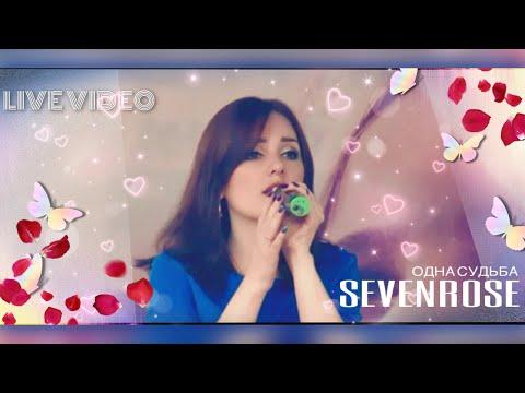 ДУШЕВНАЯ ПЕСНЯ ♫♬ ОДНА СУДЬБА (LIVE VIDEO) ♫♬★ SEVENROSE ★