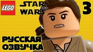 Мультик ЛЕГО Звездные войны ПРОБУЖДЕНИЕ СИЛЫ Прохождение на русском языке - 3 серия / LEGO Star Wars