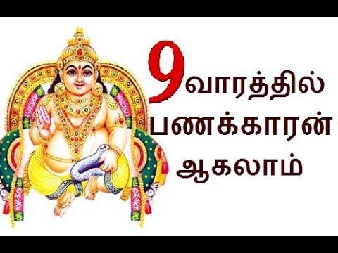 lakshmi kubera mantram | lakshmi kubera Pooja (Tamil) | panam sambathika valigal