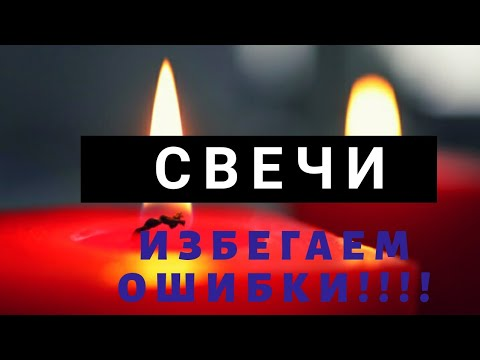 Видео уроки по изготовлению свечей