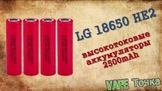 LG HE2 18650 - обзор и распаковка аккумуляторов | высокотоковые батареи для электронных сигарет