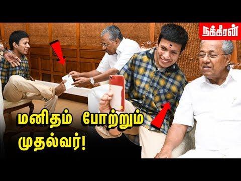 கால் Selfie-யின் பின்னணி! | Nakkheeran News Box | Pinarayi Vijayan