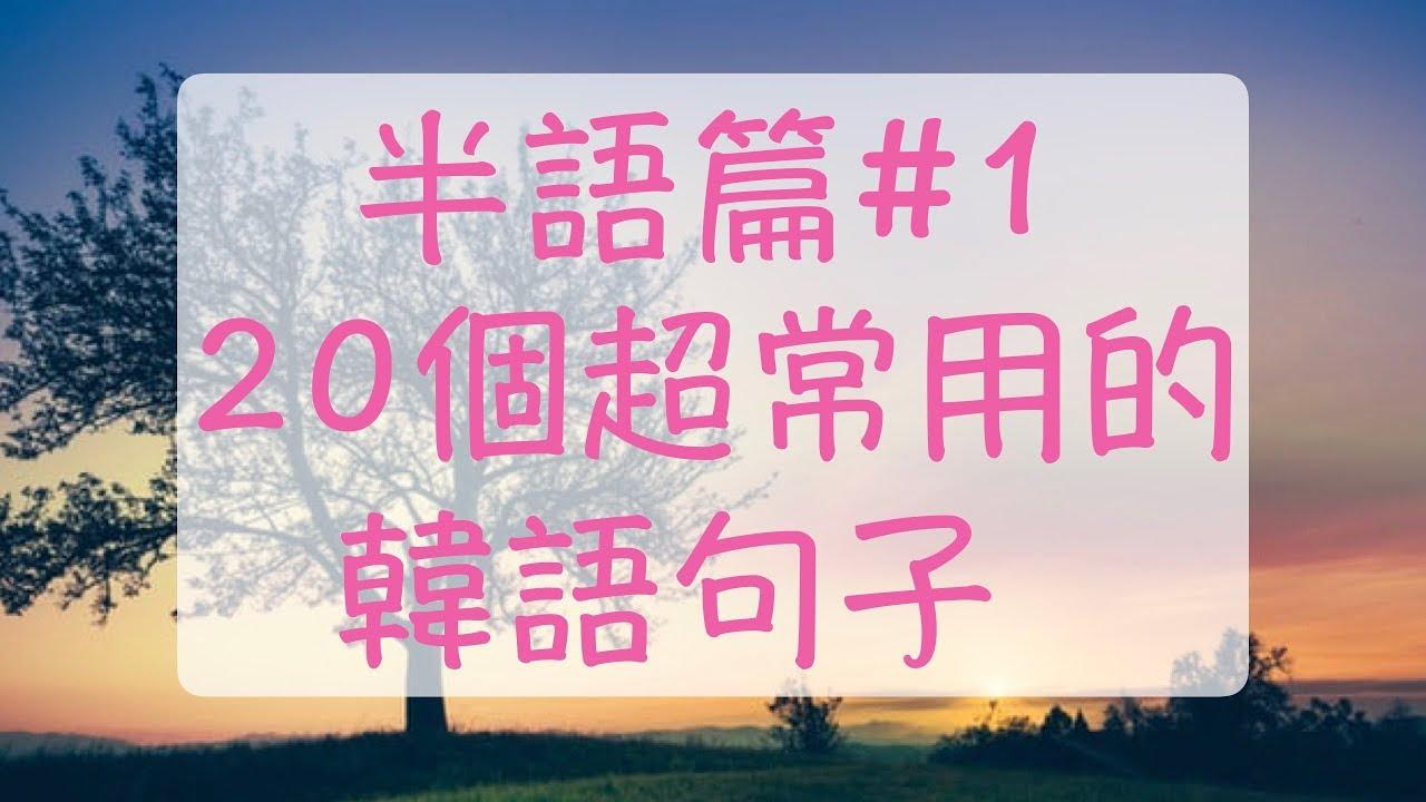韓語半語篇#1   韓語學習   自學韓文   超常用的20個韓文半語句子   韓語叫外送炸雞吃吧,韓語開玩笑的啦,韓 ...