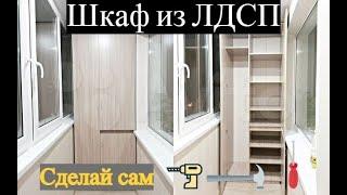 GrekovTV - Как сделать встроенный шкаф на лоджии своими руками?!