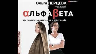 Ольга Перцева АльфаБета Как перестать спасать мир и спасти себя Аудиокнига