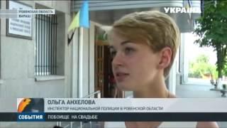 Массовым побоищем и стрельбой закончилась свадьба в Ровенской области