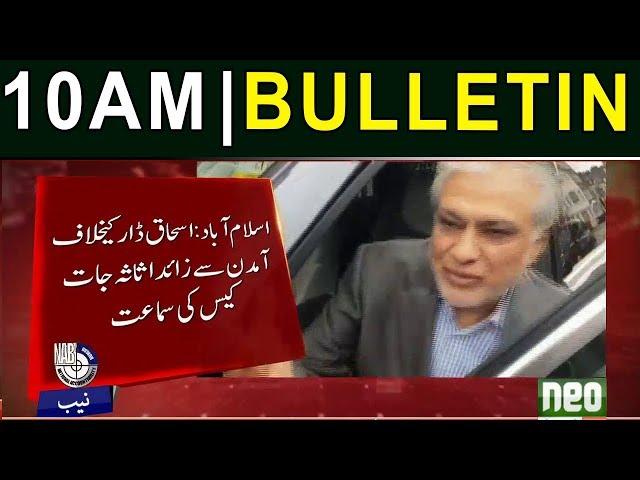 News Bulletin | 10:00 AM | 24 April 2019 | Neo News