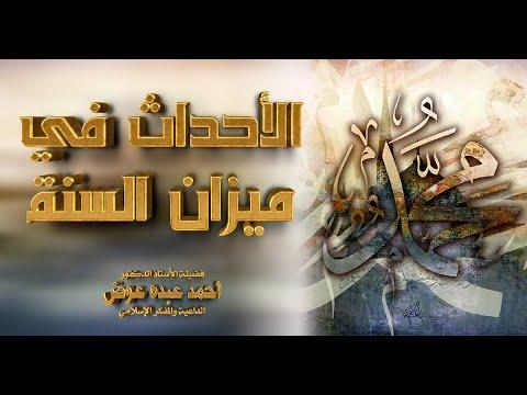 الإصلاح الديني 7 |  الأحداث في ميزان السنة النبوية