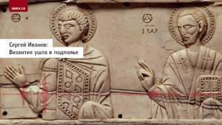 Сергей Иванов: Византия ушла в подполье(, 2017-04-23T15:26:27.000Z)