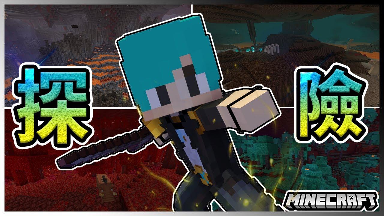 『Minecraft』冬瓜__原味生存 #128  探索&冒險全地獄生態域!! 1.16.1!!『我的世界』