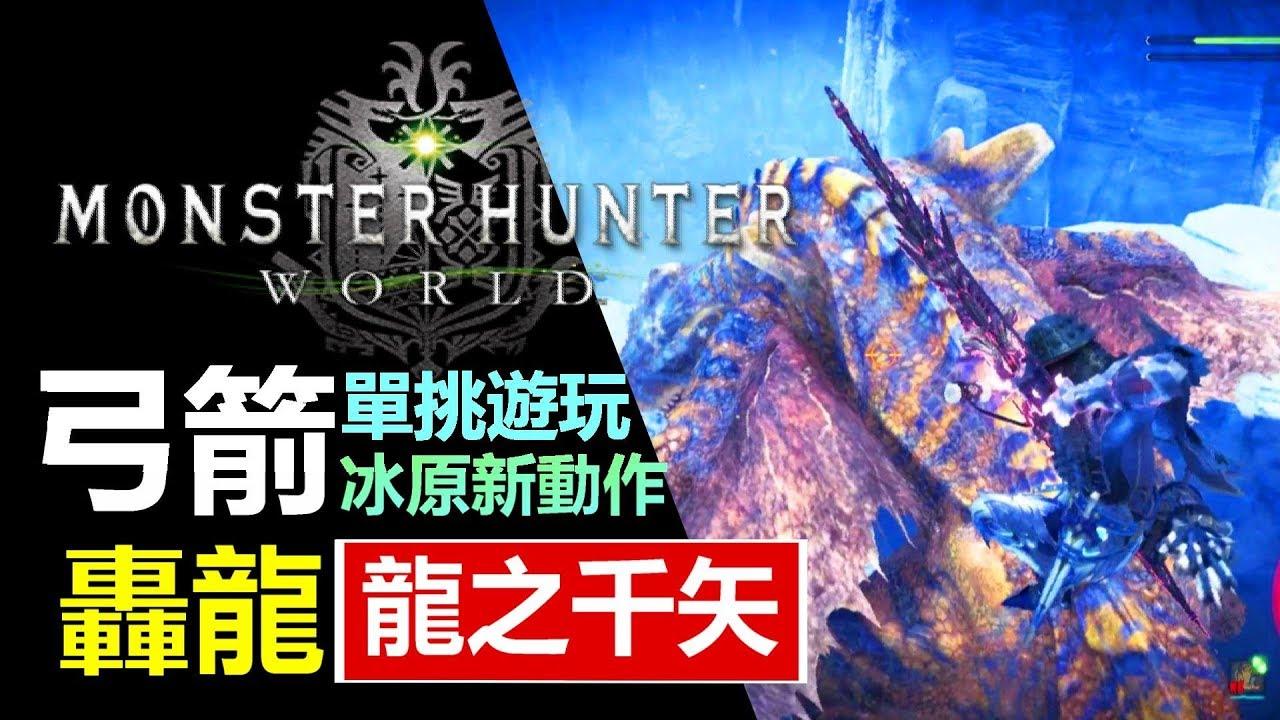 【 MHW 轟龍】弓 新動作 龍之千矢 - 單挑討伐 | 武器: 弓 操作示範 【Monster Hunter:World MHWI 魔物獵人世界 | PS4 PC ...