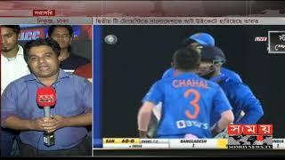 হেরে ইতিহাস গড়া হলোনা বাংলাদেশের | অপেক্ষা শেষ ম্যাচের | Bangladesh vs India