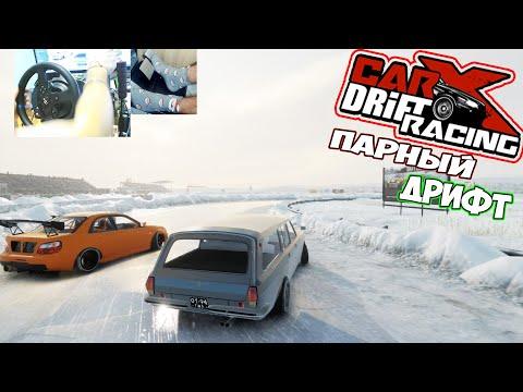 Carx drift racing саундтреки