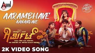 Girmit Aarambhave Aanandave Ashlesh Raj Shlagha Saligrama Ravi Basrur & Team Omkar Movies