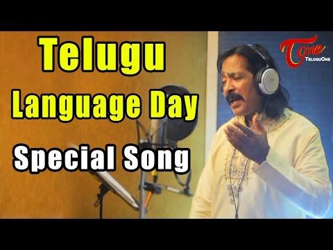Telugu Language Day Special Song || Venna Megadala Song || by Adithya Raam