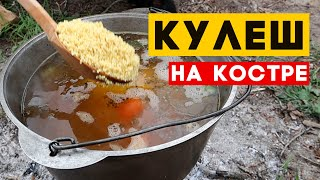 Кулеш в казане на костре и свиная рулька на мангале ‒ вкусные рецепты