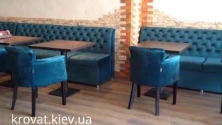 Диваны в ресторан Тике на заказ(, 2016-04-05T14:36:36.000Z)