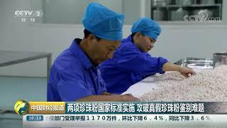 [中国财经报道]两项珍珠粉国家标准实施 攻破真假珍珠粉鉴别难题  CCTV财经