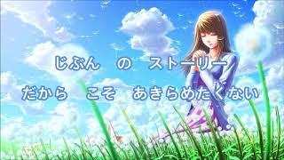 Singing Japanese - Mirai e