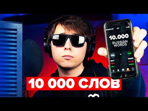 10,000 СЛОВ ЗА ТРЕК - РЕКОРД РОССИИ? *САМЫЙ БЫСТРЫЙ РУССКИЙ РЭП*