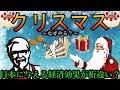 【クリスマスが日本で無くならない理由】日本に与える経済効果が凄いって知ってた?