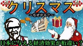【クリスマスが日本で無くならない理由】日本に与える経済効果が凄いって知ってた? thumbnail