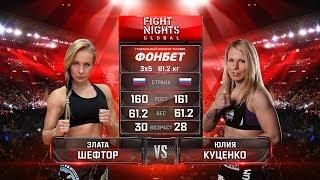 Злата Шефтор vs. Юлия Куценко / Zlata Sheftor vs. Yulia Kutsenko