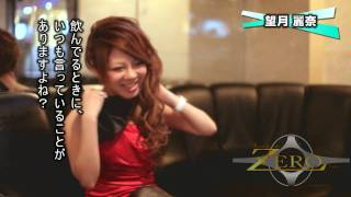 名前: 望月 麗奈 (モチヅキ レナ) 所属:New Club ZERO ~tokyo~ http...