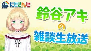 [LIVE] 【LIVE】雑談をしようしよう15【鈴谷アキ】