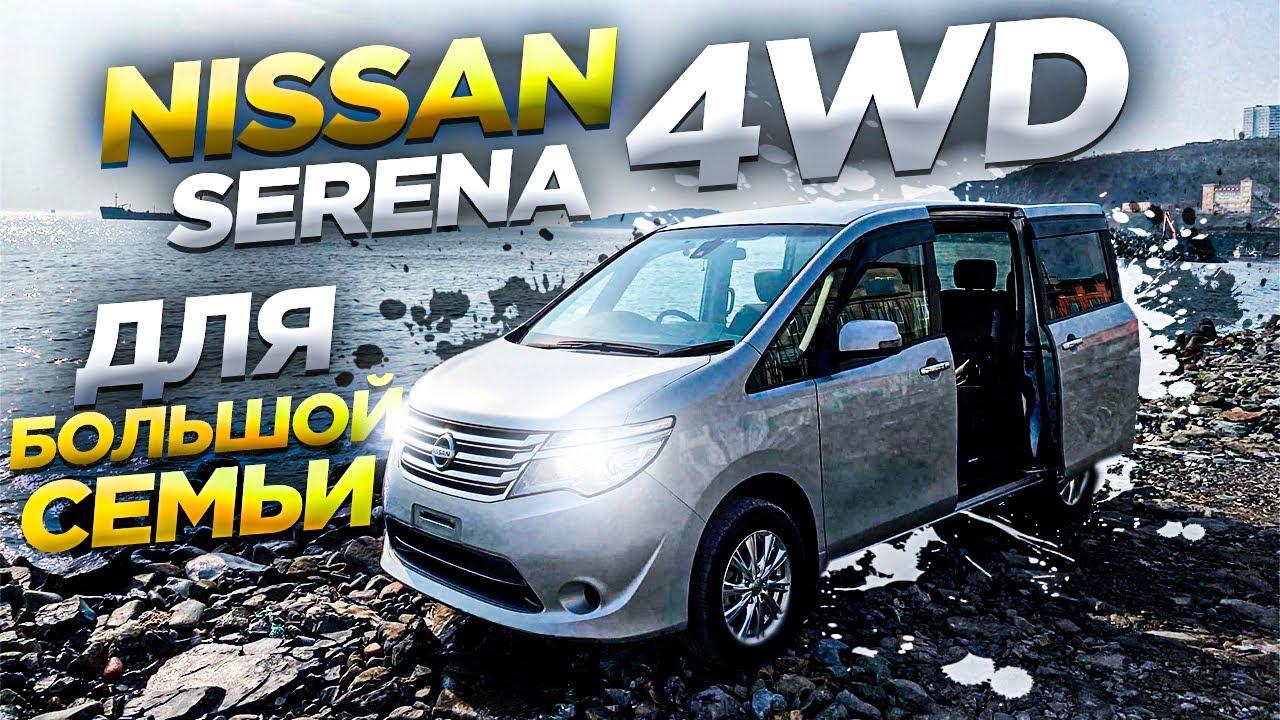 АВТО ИЗ ЯПОНИИ-Полный обзор  Nissan Serena NC26.Семейный, вместительный автобус.