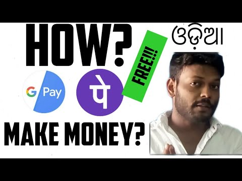 How does google pay make money|How does phone pe make money in odia
