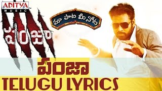 "Panjaa Song With Telugu Lyrics ||""మా పాట మీ నోట""