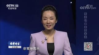 《法律讲堂(生活版)》 20190909 爱妻的丈夫要害妻| CCTV社会与法