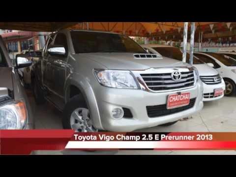 Toyota Vigo 2.5 Prerunner By โชว์รูมรถบ้านคุณฉัตรชัย รถมือสองอันดับ 1 พร้อมศูนย์บริการมาตรฐาน
