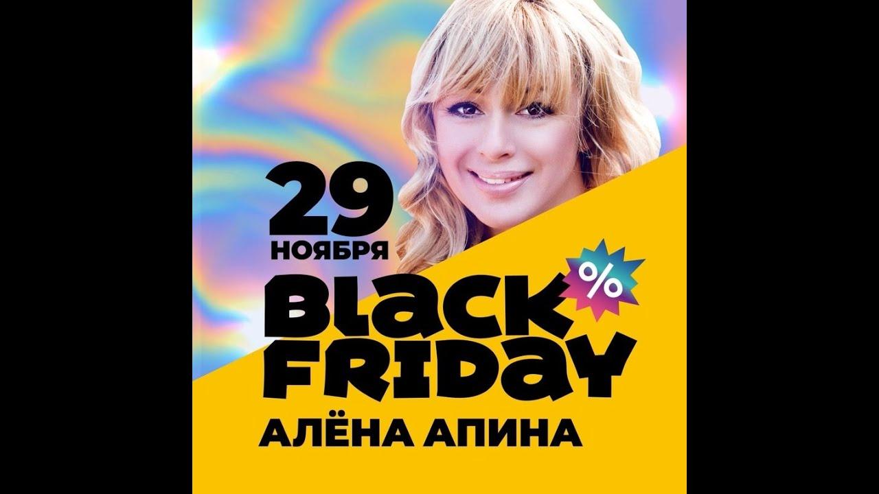 Концерт Алены Апиной - YouTube