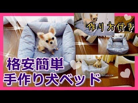 簡単格安 手作り犬のベッド 作り方付きdiy