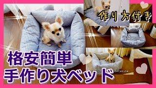 材料費約540円でこんなふわふわなベッド(ココナッツマフィンにはソファ...