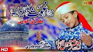 Cover images New Beautiful Manqbat || Main Hon Ghous Ka Dewana || Muhammad Mubashir Hasan