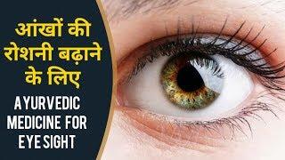 चश्मा उतरने की आयुर्वेदिक दवा | EYESIGHT CURE AYURVEDIC MEDICINES BY NITYANANDAM SHREE
