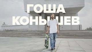 Гоша Конышев – Коронный трюк. 360 Flip на скейте