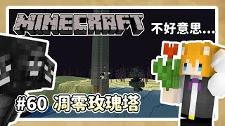 【Minecraft】原味生存# 第60章 凋零玫瑰塔