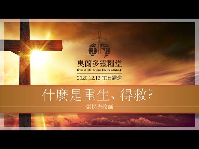 2020.12.13 什麼叫重生得救 - 張民先牧師