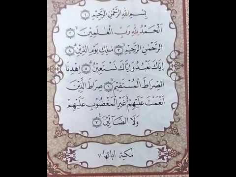Tilawah Al-Qur'an Langgam Jawa (Al-Fatihah)