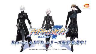 TVアニメ『アイドリッシュセブン』Blu-ray&DVD好評発売中CM TRIGGER Ver.