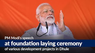 PM Modi's speech at foundation laying ceremony of various development projects in Dhule
