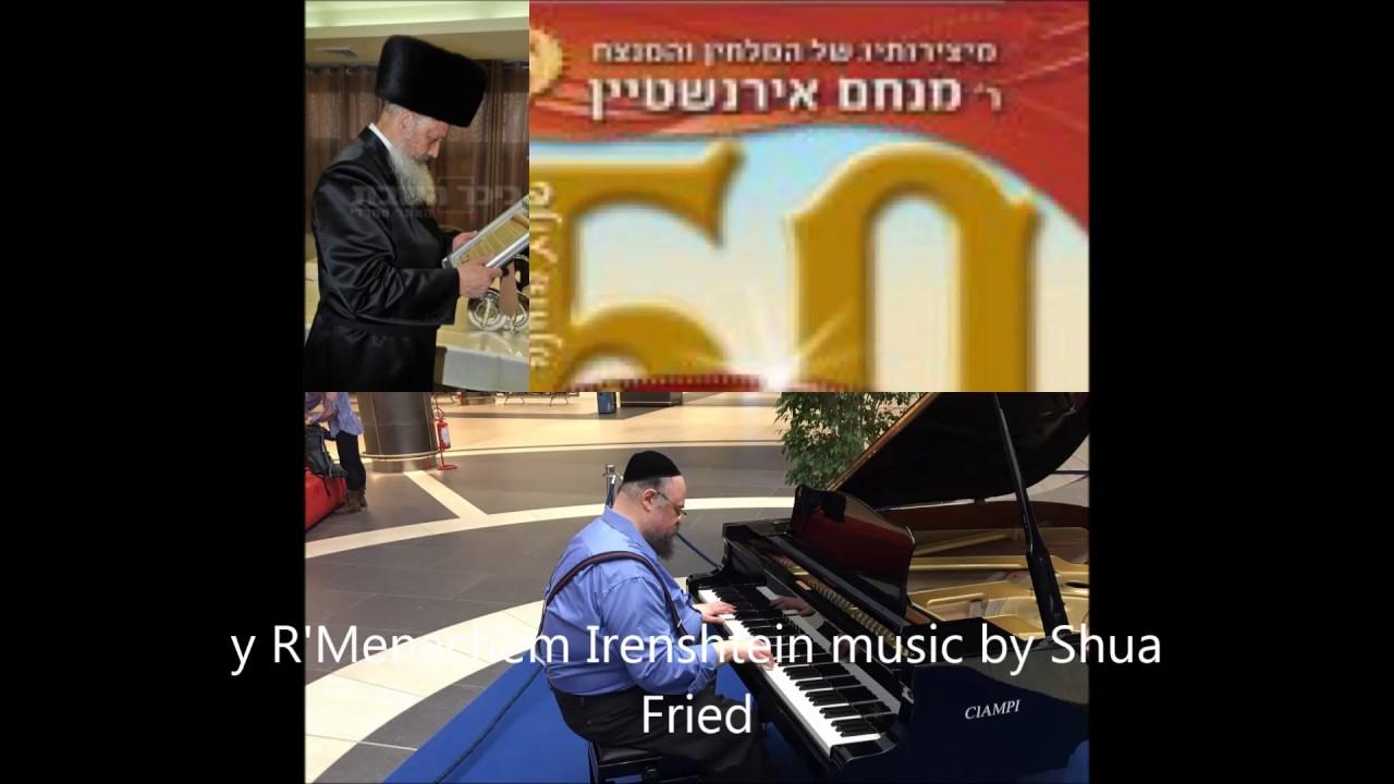 למקדשך תוב ר' מנחם אירנשטיין
